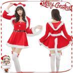 クリスマス コスプレ にゃんこ 子猫 仮装 サンタ 衣装 安い 赤 レディース 女性用 ワンピース サンタクロース コスチューム バニーガール 5点セット