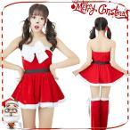 クリスマス コスプレ 仮装 サンタ 衣装 安い  レディース 女性用 ワンピース サンタドレス コスチューム バニーガール 赤