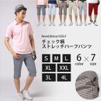 ゴルフウェア パンツ メンズ ゴルフ ハーフパンツ カラー ストレッチ スマート おしゃれ 大きい【☆大人気☆】【NewEdition GOLF】NEG-021