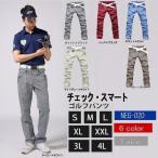 3L 4L 大きいサイズ ゴルフパンツ ズボン ゴルフウエア メンズ ゴルフ ストレッチ パンツ チェック スマート パンツ ビッグサイズ NewEdition GOLF NEG-B020