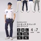3L 4L 大きいサイズ ゴルフ ロング パンツ ペンタッチ ストレッチ ロングパンツ【NewEdition GOLF】