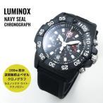 LUMINOX ルミノックス NAVY SEAL CHRONOGRAPHT 3580 SERIES ネイビーシールズ クロノグラフ 3581 ブラック 腕時計 メンズ 即納