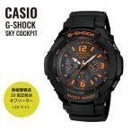 ショッピングShock CASIO カシオ G-SHOCK G-ショック SKY COCKPIT スカイコックピット G-1200B-1A ブラック×オレンジ 腕時計 海外モデル 即納
