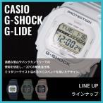 ショッピングShock CASIO カシオ G-SHOCK G-ショック G-LIDE G-ライド GLS-5600CL-7 ホワイト メンズ 腕時計 送料無料 即納