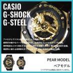 ショッピングShock CASIO カシオ G-SHOCK G-ショック G-STEEL Gスチール GST-400G-1A9 ゴールド×ブラック 腕時計 海外モデル メンズ 即納