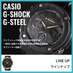ショッピングShock CASIO カシオ G-SHOCK G-ショック G-STEEL Gスチール GST-S100G-1B ブラック 腕時計 海外モデル 即納