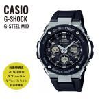 ショッピングG-SHOCK CASIO カシオ G-SHOCK G-ショック G-STEEL Gスチール GST-S300-1A ブラック 腕時計 即納