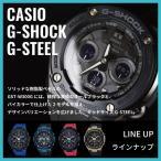 ショッピングShock CASIO カシオ G-SHOCK G-ショック G-STEEL Gスチール GST-S300G-1A1 オールブラック 腕時計 海外モデル メンズ 即納