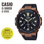 CASIO カシオ G-SHOCK G-ショック G-STEEL Gスチール GST-W120L-1A ブラック×ローズゴールド 腕時計 海外モデル メンズ 即納