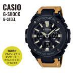ショッピングShock CASIO カシオ G-SHOCK G-ショック G-STEEL Gスチール 電波ソーラー GST-W120L-1B ブラック×ブラウン 腕時計 メンズ 即納