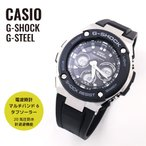ショッピングShock CASIO カシオ G-SHOCK G-ショック G-STEEL Gスチール GST-W300-1A ブラック×ブラウン 腕時計 海外モデル メンズ 即納