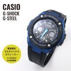 ショッピングG-SHOCK CASIO カシオ G-SHOCK G-ショック G-STEEL Gスチール GST-W300G-1A2 ブラック×ブルー 腕時計 海外モデル メンズ 即納