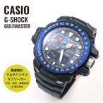 ショッピングShock CASIO カシオ G-SHOCK Gショック GULFMASTER ガルフマスター GWN-1000B-1B ブラック×ブルー 海外モデル 腕時計 即納