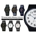 メール便配送のみ送料無料! CASIO カシオ STANDARD スタンダード MQ-24 腕時計 ユニセックス 海外モデル 即納
