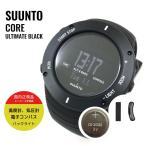 SUUNTO スント Core コア アルティメット ブラック