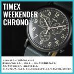 TIMEX タイメックス WEEKENDER CHRONO ウィークエンダー クロノ TW2P62200 ブラック 腕時計 レビューを書いて送料無料
