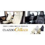 Clazzio クラッツィオ シートカバー Giacca(ジャッカ) スズキ ハスラー ES6061
