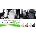 Clazzio クラッツィオ シートカバー NEO(ネオ)  ダイハツ タントカスタム ED0671