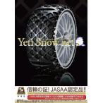 Yeti イエティ Snow net タイヤチェーン シトロエン C4 2.0VTS 型式GH-B5RFK 品番2309WD