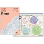 ゼンリン住宅地図ソフト デジタウン 嘉島町 熊本県  出版年月201710 434420Z0F 熊本県嘉島町