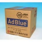 AdBlue アドブルー 10L ・ 尿素SCRシステム専用尿素水溶液 ・ 安心と信頼の国内製「日産化学」ブランド