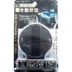 カシムラ 【灰皿】 置き型灰皿/革シボ×メッキ  AK-102