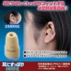 ☆旭電機化成 耳にすっぽり集音器3 810976
