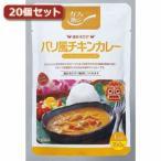 ☆麻布タカノ 〜カフェ飯シ〜 バリ風チキンカレー20個セット AZB0123X20