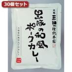 ☆三田屋総本家 黒豚の和風ポークカレー30個セット AZB7173X30