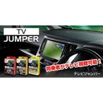 BLITZ ブリッツ TV-JUMPER (ディーラーオプション) 切り替えタイプ TSS05 SUBARU H0018SA002BB インダッシュ7型ワイドHDDナビ 2003年モデル