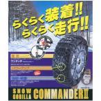 京華産業 KEIKA 非金属(ポリウレタン・エストラマー)タイヤチェーン スノーゴリラ コマンダー2 【CM10】