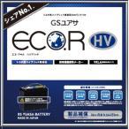 [EHJ-S34B20R] GS YUASA ジーエスユアサバッテリー ECO.R HV プリウス W20/プリウス W30/ プリウスPHV W35/プリウスα W40/アクア P10/カローラHV E165