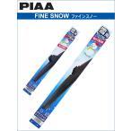 PIAA ピア 雪用 FINE SNOW ファインスノーワイパー FG50W 500mm