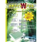【消臭・抗菌スプレー付き】 エアコンフィルター ゼオライトWプラス ウ゛ィッツ(KSP90.SCP90.NCP91)2005年2月-2010年12月【msof】0413ap