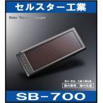 CELLSTAR(セルスター工業) バッテリーチェッカー付きソーラーバッテリー充電器 SB−700