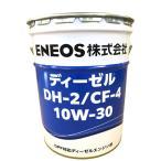 JX ディーゼルオイル 10W30 DH-2/CF-4 20リットル缶