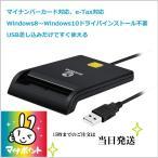 マイナンバーカード 対応 ZOWEETEK 接触型 USBタイプ ICカードリーダー