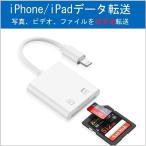 iPhone iPad SD カードリーダー データ 転送 写真 バックアップ 2in1