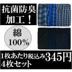 四角褲 - 1枚325円 トランクス4枚セット抗菌防臭加工5 綿100%  選べる格子または柄