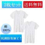 半袖シャツ メンズ 2枚組 抗菌防臭加工 綿100% U首シャツ
