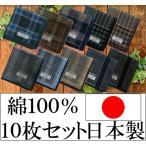 ハンカチ10枚セット 日本製 綿100%
