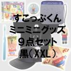 すこっぷくんミニミニグッズ9点セット【黒】XXL