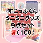 すこっぷくんミニミニグッズ9点セット【赤】100