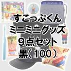 すこっぷくんミニミニグッズ9点セット【黒】100