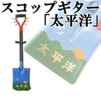 スコップギター「太平洋」(シングル) 鉄製 すこっぷくんストラッププレゼント中!