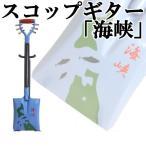 スコップギター「海峡」(シングル) 鉄製 すこっぷくんストラッププレゼント中!