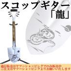 スコップギター「龍」(シングル)オリジナル21 鉄製 すこっぷくんストラッププレゼント中!