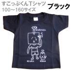 すこっぷくんTシャツ【ブラック】(100〜160サイズ)