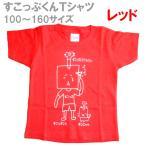 すこっぷくんTシャツ【レッド】(100〜160サイズ)