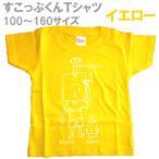 すこっぷくんTシャツ【イエロー】(100〜160サイズ)